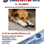 ZooКультУра2013