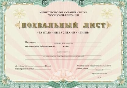 """похвальный лист """"За отличные успехи в учении"""""""