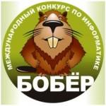 """Международный конкурс """"БОБЁР"""""""