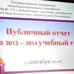 публичный отчет 2013-2014
