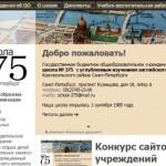 конкурс сайтов образовательных учреждений