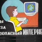 неделя безопасного интернета