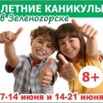 Летние каникулы с BENEDICT SCHOOL