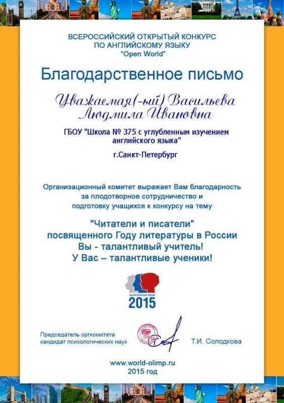 Open world конкурс по английскому языку