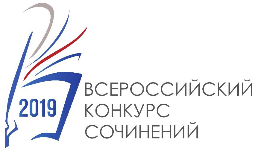 Konkurs Sochinenie