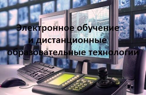дистанционные технологии